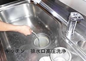 各所・排水管高圧洗浄