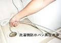 洗濯機防水パン高圧洗浄