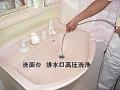 洗面台排水管高圧洗浄