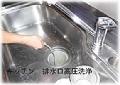 各、排水口高圧洗浄