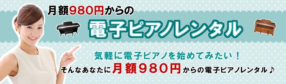 大阪・京都・奈良で電子ピアノレンタルサービスご提供中です