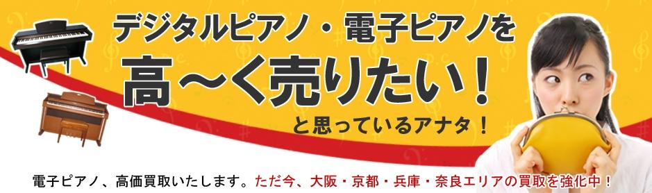 大阪・京都・奈良・兵庫で電子ピアノ高価買取実施中です!