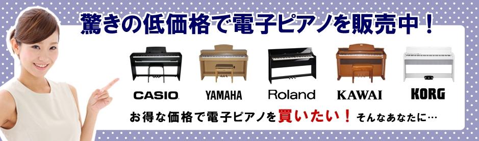 電子ピアノを安く買いたい方に!驚きの安さで中古電子ピアノ販売中!