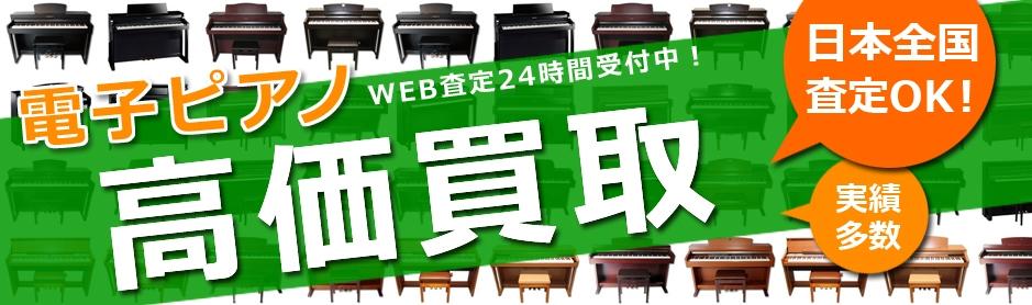 電子ピアノ高価買取!WEB査定24時間受付中!