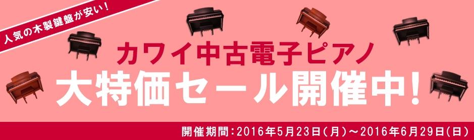 カワイ 中古電子ピアノ 大特価セール
