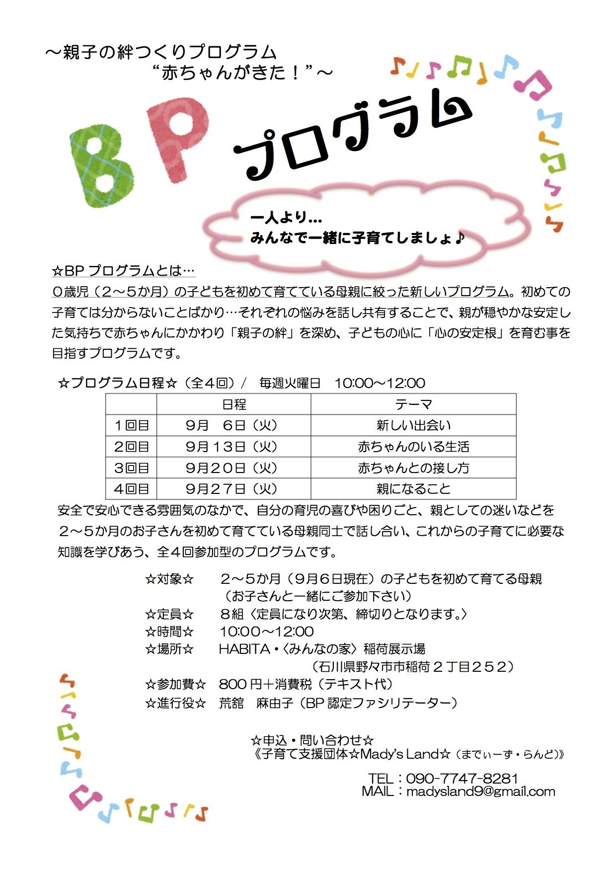 絹川BP28.9月