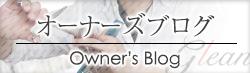 Glean_ownersblog
