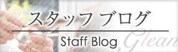 Glean_staffblog