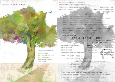 08_ookinaki