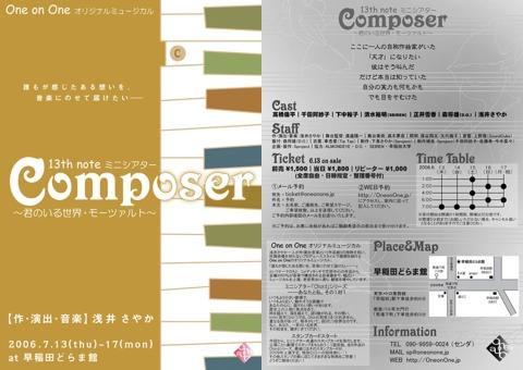 13_composer