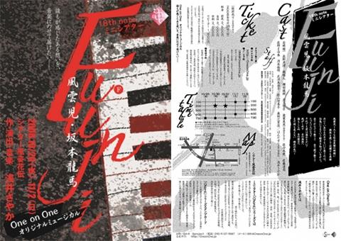 18_fuunji