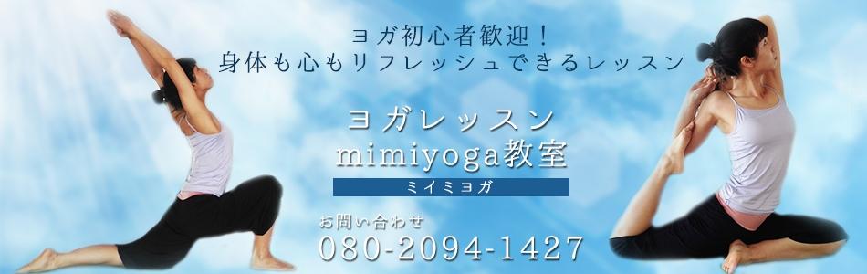 ミイミヨガ_top