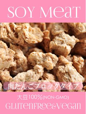 大豆ミート べジミート ソイミート 肉団子