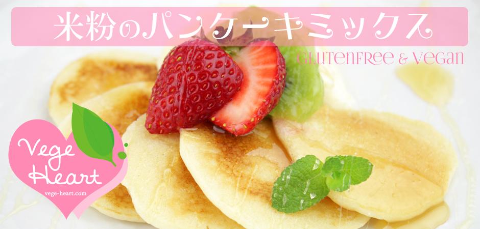 米粉のパンケーキミックス ビーガン グルテンフリー