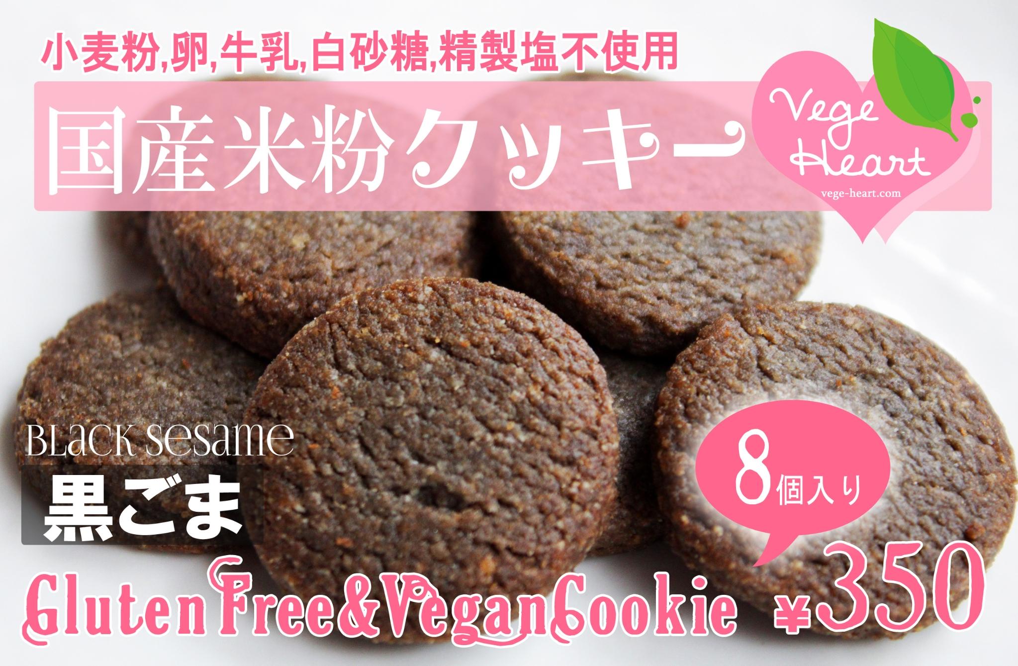 米粉クッキー黒ゴマ