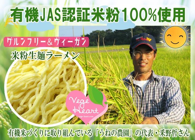 有機JAS認証米粉100%使用の米粉麵グルテンフリーラーメンビーガン