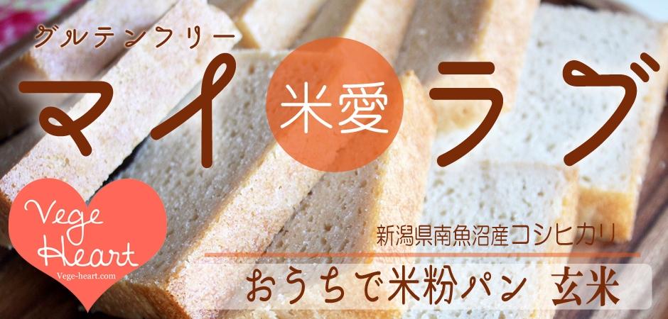ベジハート グルテンフリー米粉パン マイラブ(米愛)