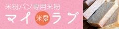 米粉パン専用米粉マイラブ米愛