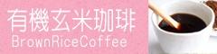 有機玄米コーヒー