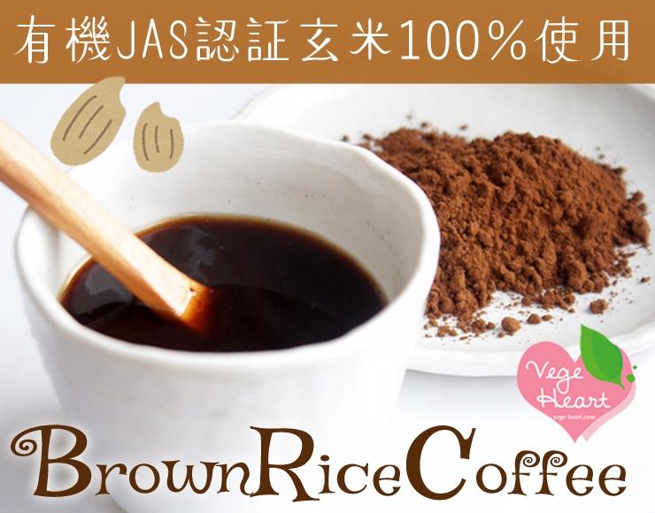 有機焙煎玄米コーヒー ベジハート