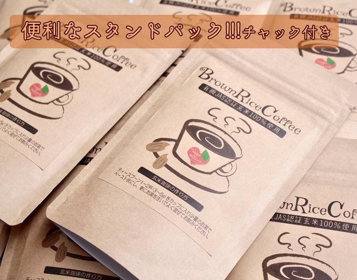 有機玄米コーヒー ベジハート