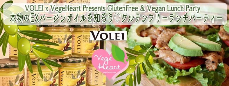 VOLEI VegeHeartパーティー