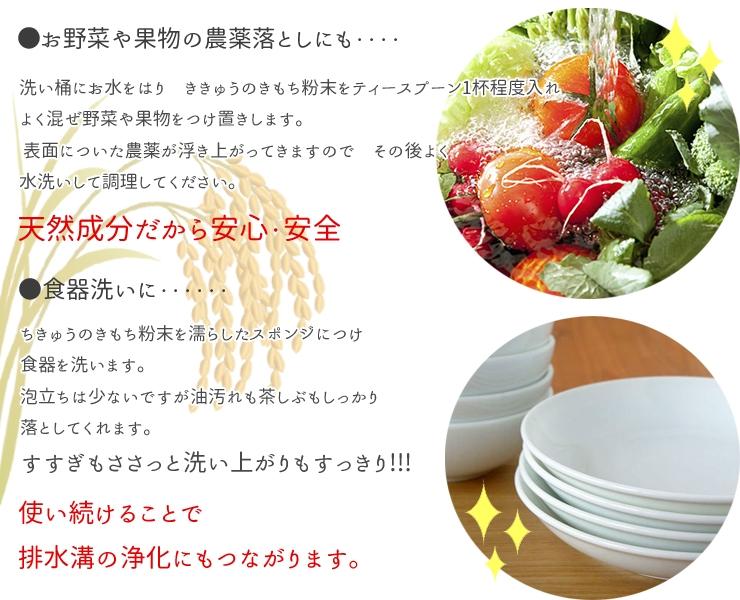 野菜の農薬落としにも効果を発揮 天然成分なので安心安全。食器洗いもつるつるぴかぴかに