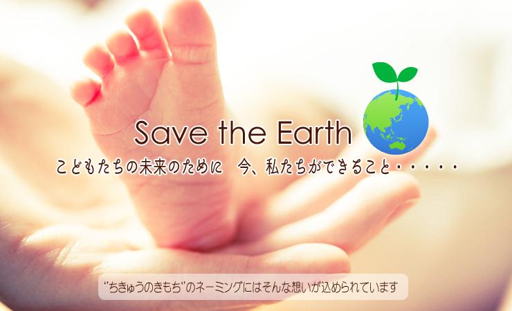save the earth ちきゅうのきもち