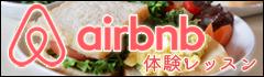 米粉パンレッスン ビーガン Airbnb
