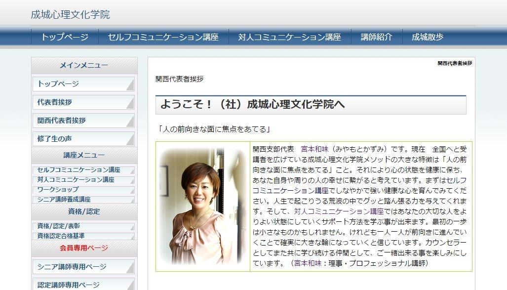 (社)成城心理文化学院HP挨拶