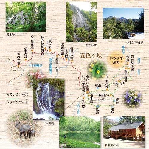 五色ケ原散策コース