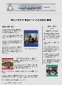 2004年12月15日 会報創刊号