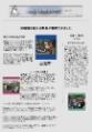2005年1月25日 会報3号