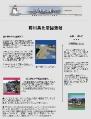 2005年2月27日 会報5号