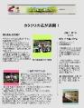 2005年4月5日 会報7号