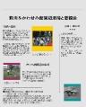 2005年7月4日 会報10号