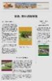 2005年9月4日 会報13号