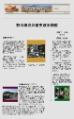 2005年10月2日 会報16号