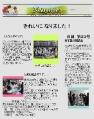 2006年3月5日 会報23号