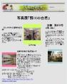 2006年4月12日 会報25号