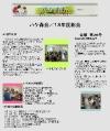 2006年5月21日 会報26号