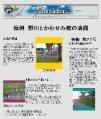 2006年6月4日 会報27号