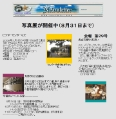 2006年8月2日 会報29号