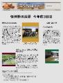 2006年9月10日 会報31号