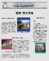 2006年12月10日 会報33号