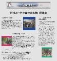 2007年2月4日 会報35号