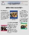 2007年2月13日 会報36号