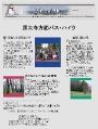 2007年3月11日 会報37号