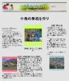 2007年4月14日 会報38号