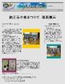 2007年7月21日 会報42号